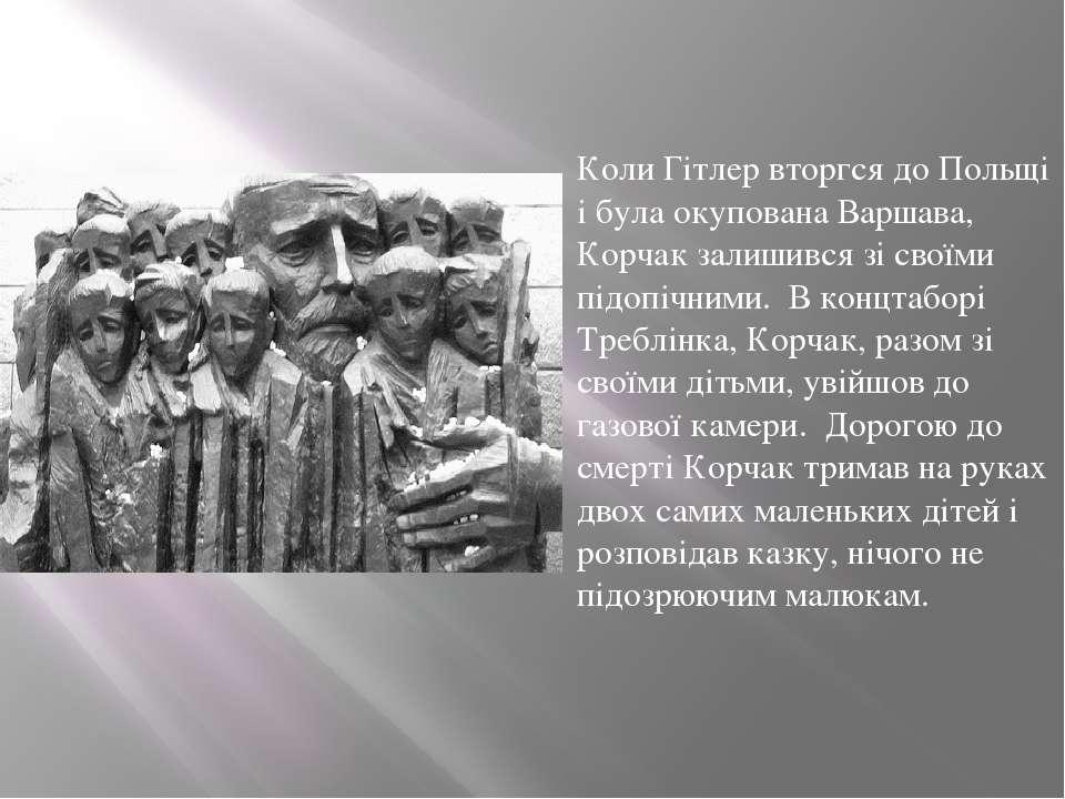 Коли Гітлер вторгся до Польщі і була окупована Варшава, Корчак залишився зі с...