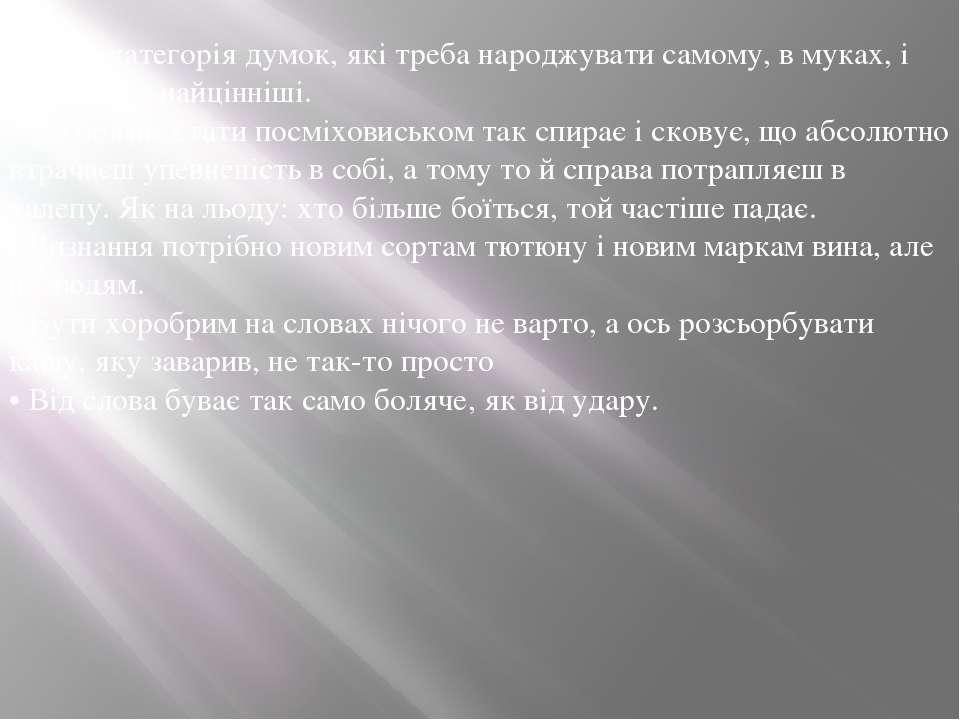 • Існує категорія думок, які треба народжувати самому, в муках, і вони-то і є...