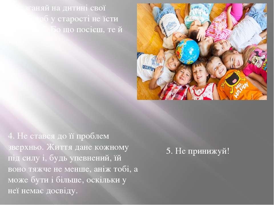 3. Не зганяй на дитині свої образи, щоб у старості не їсти гіркий хліб. Бо що...