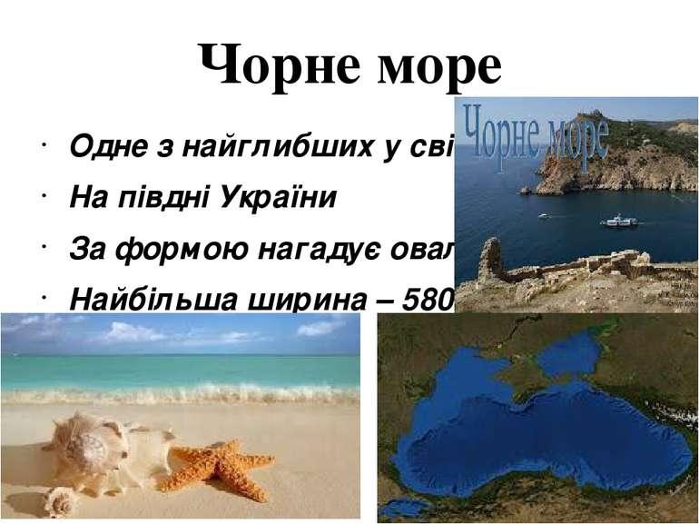 Чорне море Одне з найглибших у світі На півдні України За формою нагадує овал...