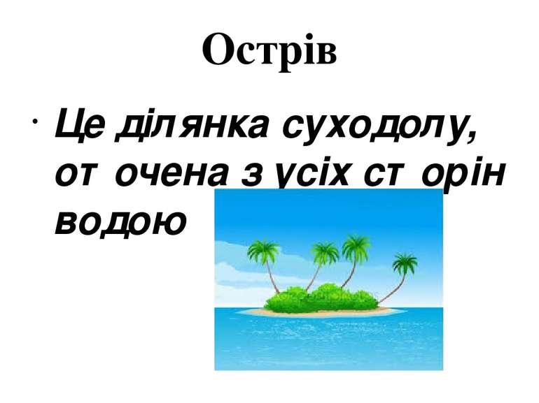 Острів Це ділянка суходолу, оточена з усіх сторін водою