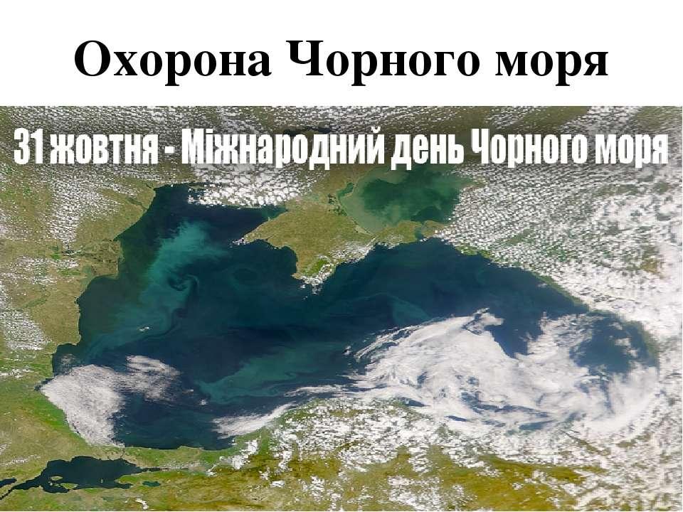 Охорона Чорного моря