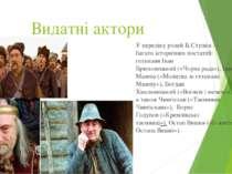 Видатні актори У переліку ролей Б.Ступки— багато історичних постатей: гетьма...