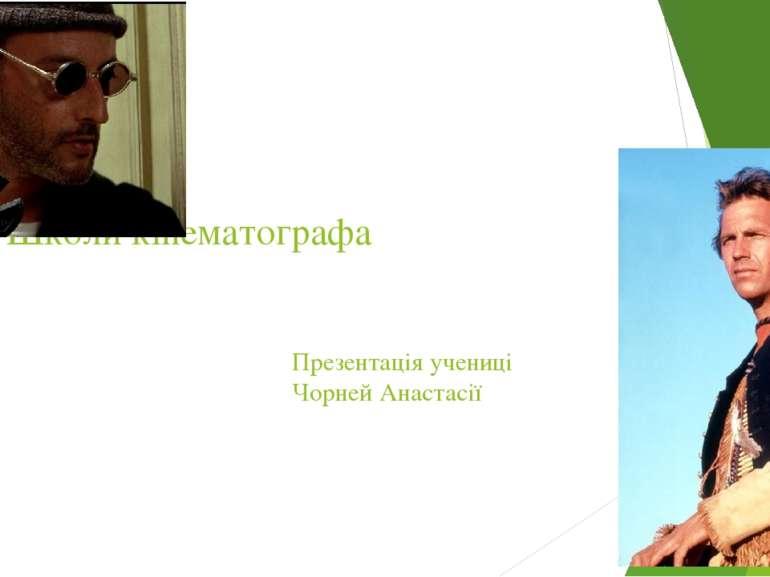 Школи кінематографа Презентація учениці Чорней Анастасії