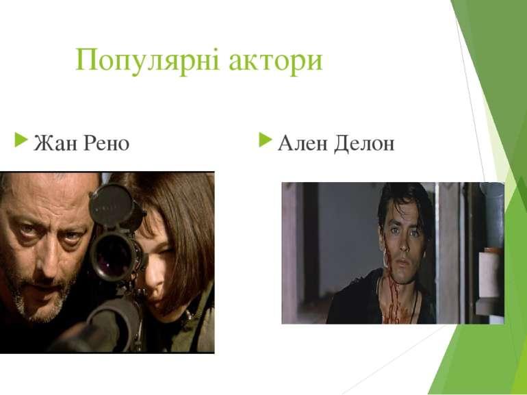 Популярні актори Жан Рено Ален Делон