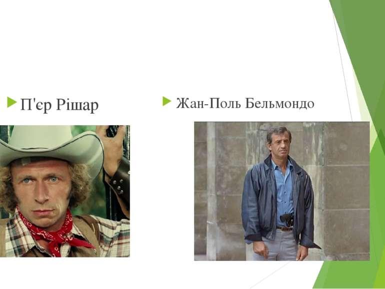 П'єр Рішар Жан-Поль Бельмондо