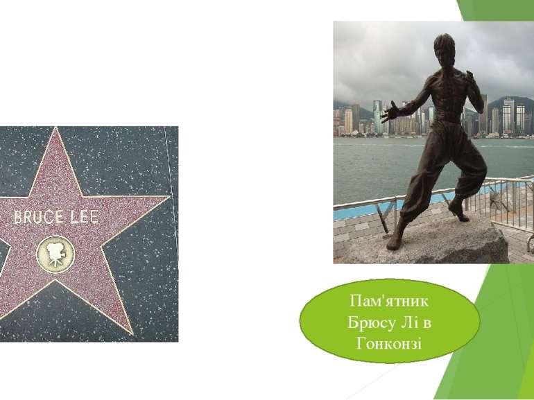 Пам'ятник Брюсу Лі в Гонконзі