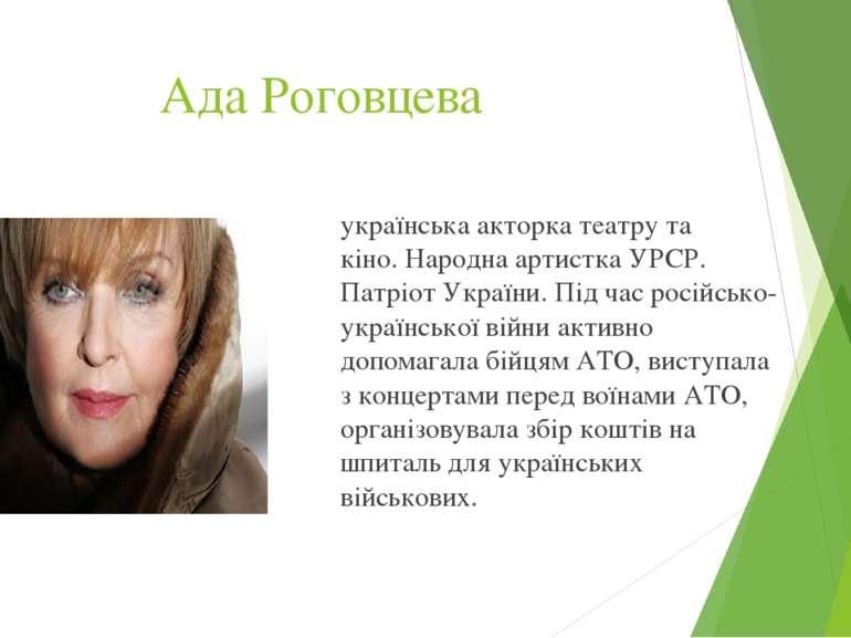 Ада Роговцева українська акторка театру та кіно.Народна артистка УРСР. Патрі...