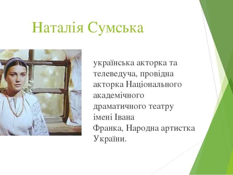 Наталія Сумська українська акторка та телеведуча, провідна акторка Національн...