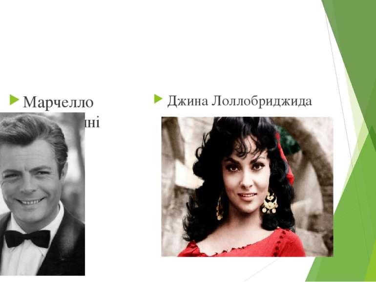 Марчелло Мастроянні Джина Лоллобриджида