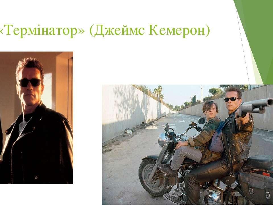 «Термінатор» (Джеймс Кемерон)