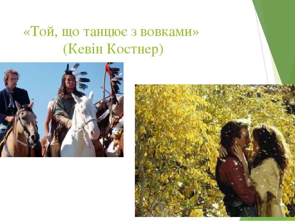 «Той, що танцює з вовками» (Кевін Костнер)