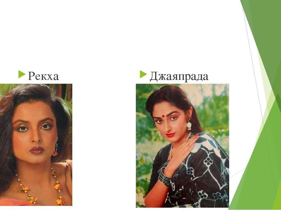 Рекха Джаяпрада