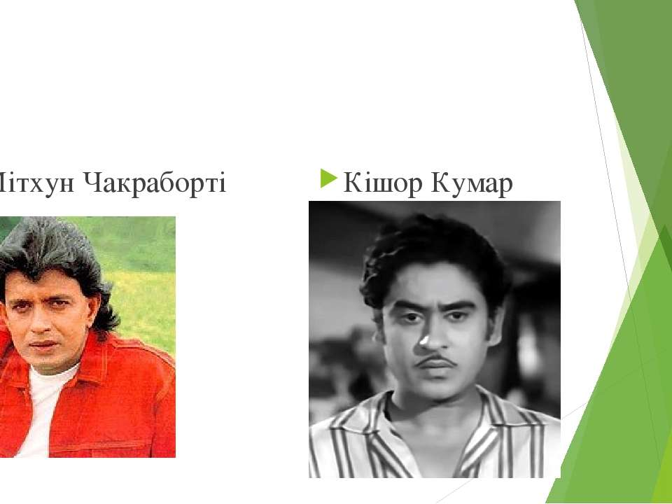 Мітхун Чакраборті Кішор Кумар