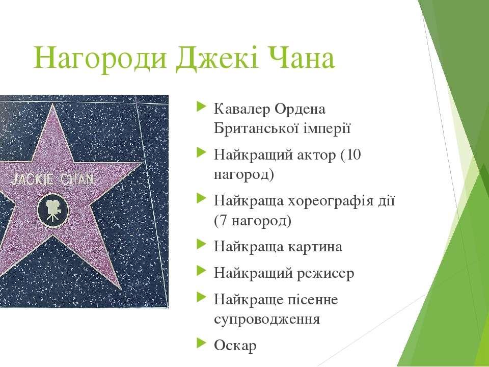 Нагороди Джекі Чана Кавалер Ордена Британської імперії Найкращий актор (10 на...