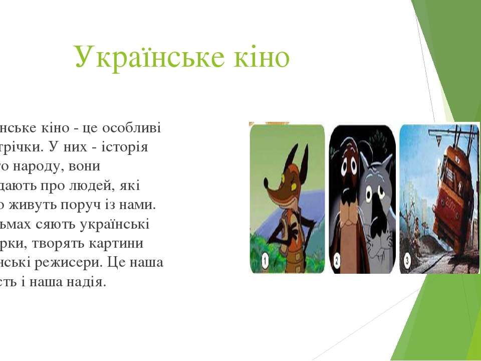 Українське кіно Українське кіно - це особливі кінострічки. У них - історія на...