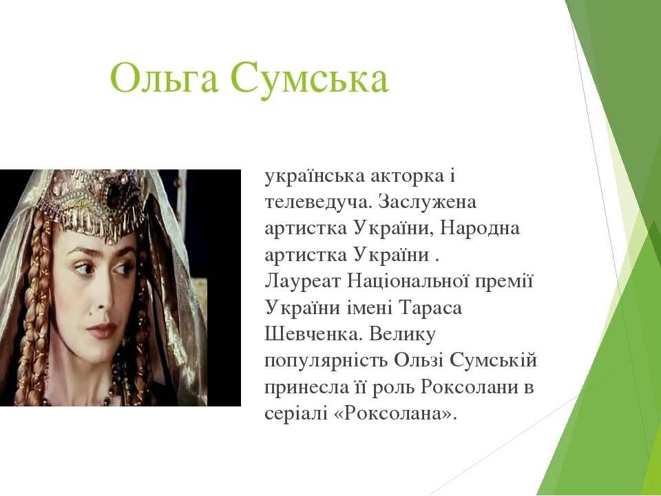 Ольга Сумська українська акторка і телеведуча.Заслужена артистка України,На...