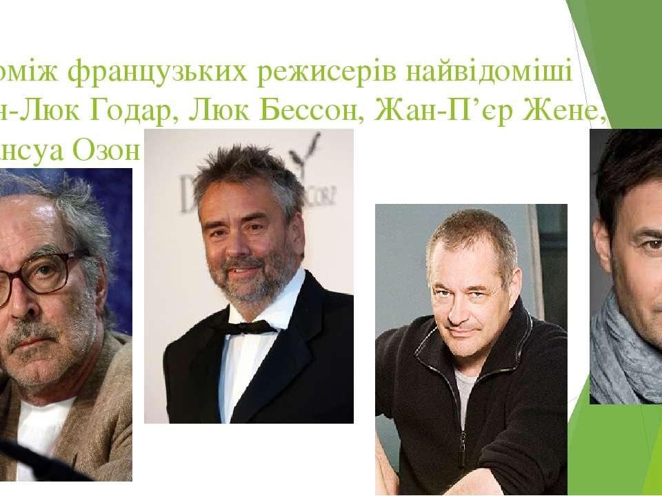 З-поміж французьких режисерів найвідоміші Жан-Люк Годар, Люк Бессон, Жан-П'єр...