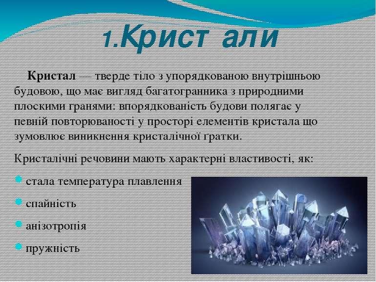 1.Кристали Кристал—тверде тілоз упорядкованою внутрішньою б...