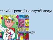 Ендотермічні реакції на службі людини Виконав: учень 9 класу Пампуха Іван
