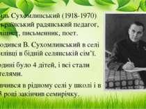 Василь Сухомлинський (1918-1970) — український радянський педагог, публіцист,...
