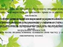 Виходячи із глибин народної мудрості, В.О. Сухомлинський утверджував у свідом...