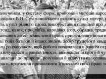 Таким чином, у систему форм, прийомів і методів народного виховання В.О. Сухо...