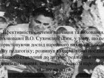 Ефективність системи навчання та виховання, запропонованої В.О. Сухомлинським...