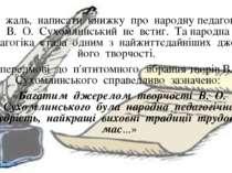 На жаль, написати книжку про народну педагогіку В. О. Сухомлинський не встиг....