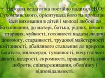 Народна педагогіка постійно надихала В.О. Сухомлинського, орієнтувала його на...