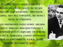 Педагог чітко орієнтувався у визначенні свого ідеалу на мудре народне узагаль...
