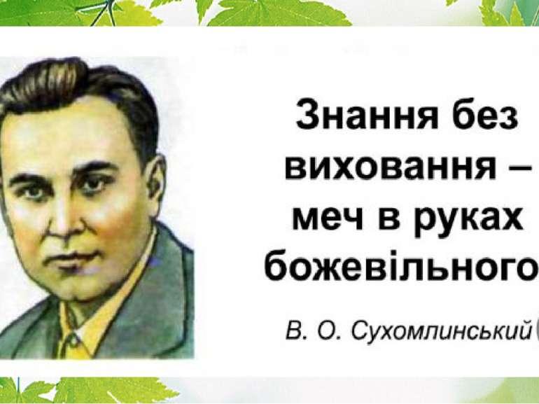 Народна педагогіка в педагогічній спадщині Василя Сухомлинського