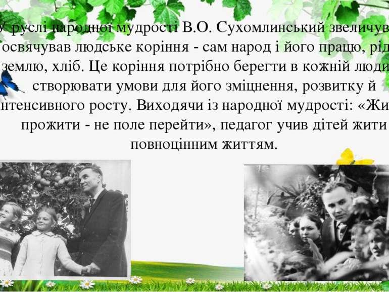 У руслі народної мудрості В.О. Сухомлинський звеличував і освячував людське к...