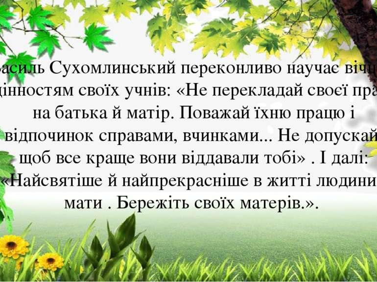 Василь Сухомлинський переконливо научає вічним цінностям своїх учнів: «Не пер...