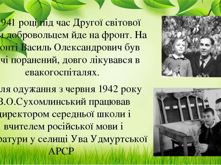 У 1941 році під час Другої світової війни добровольцем йде на фронт. На фронт...
