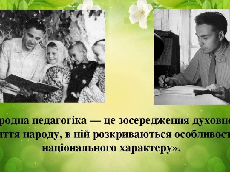 «Народна педагогіка — це зосередження духовного життя народу, в ній розкриваю...