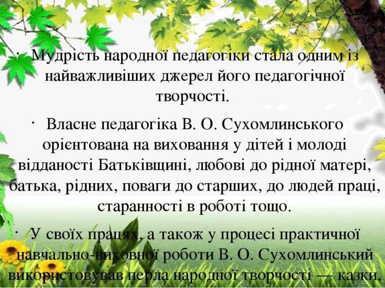 Мудрість народної педагогіки стала одним із найважливіших джерел його педагог...