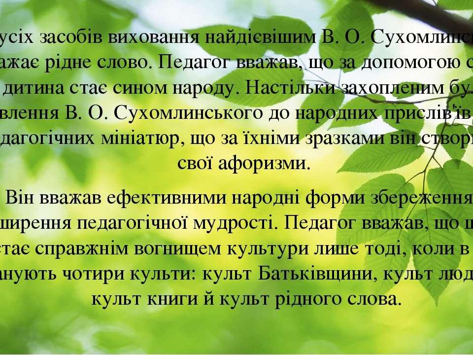 З усіх засобів виховання найдієвішим В. О. Сухомлинський вважає рідне слово. ...