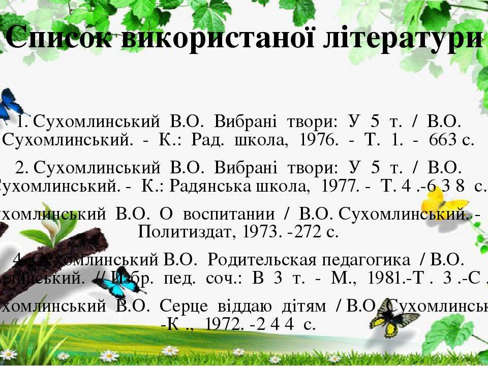 Cписок використаної літератури 1. Сухомлинський В.О. Вибрані твори: У 5 т. / ...