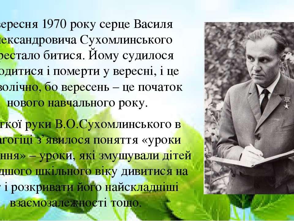 2 вересня 1970 року серце Василя Олександровича Сухомлинського перестало бити...