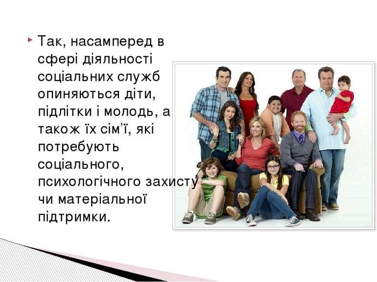 Так, насамперед в сфері діяльності соціальних служб опиняються діти, підлітки...
