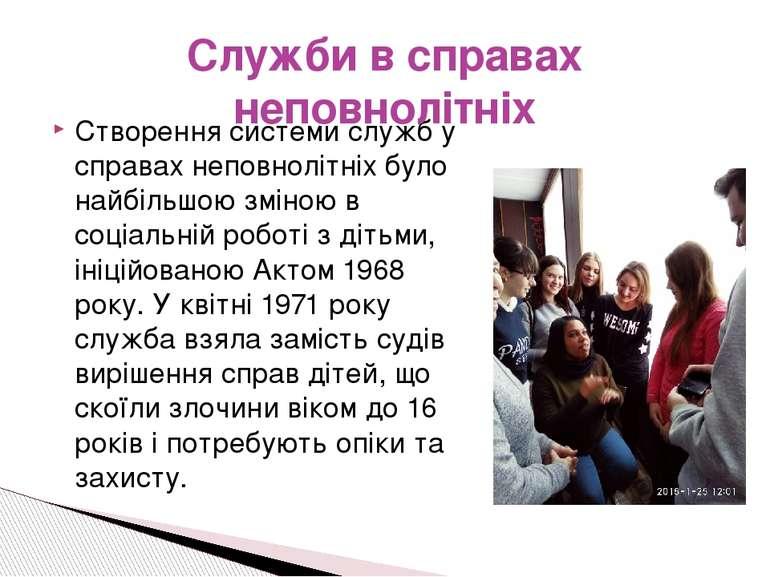 Створення системи служб у справах неповнолітніх було найбільшою зміною в соці...