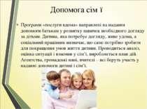 Допомога сім′ї Програми «послуги вдома» направлені на надання допомоги батька...