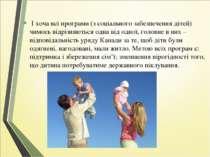 І хоча всі програми (з соціального забезпечення дітей) чимось відрізняються о...