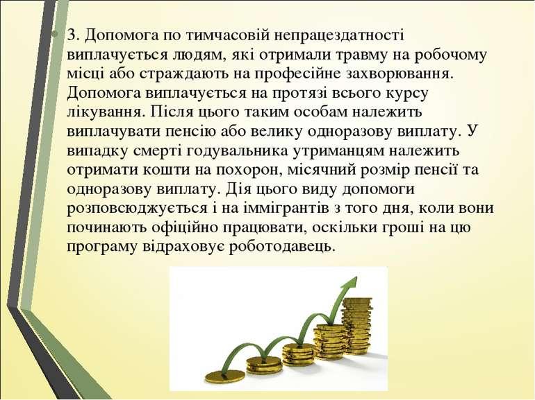 3. Допомога по тимчасовій непрацездатності виплачується людям, які отримали т...