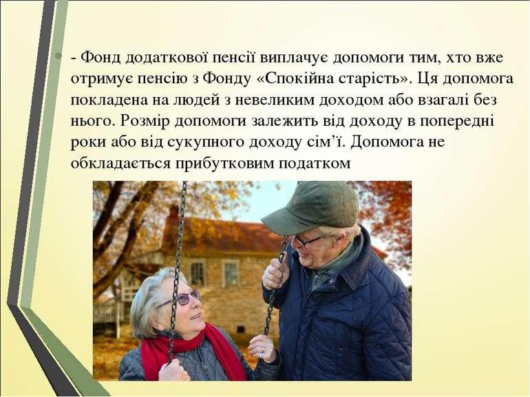 - Фонд додаткової пенсії виплачує допомоги тим, хто вже отримує пенсію з Фонд...