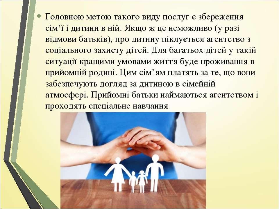 Головною метою такого виду послуг є збереження сім'ї і дитини в ній. Якщо ж ц...