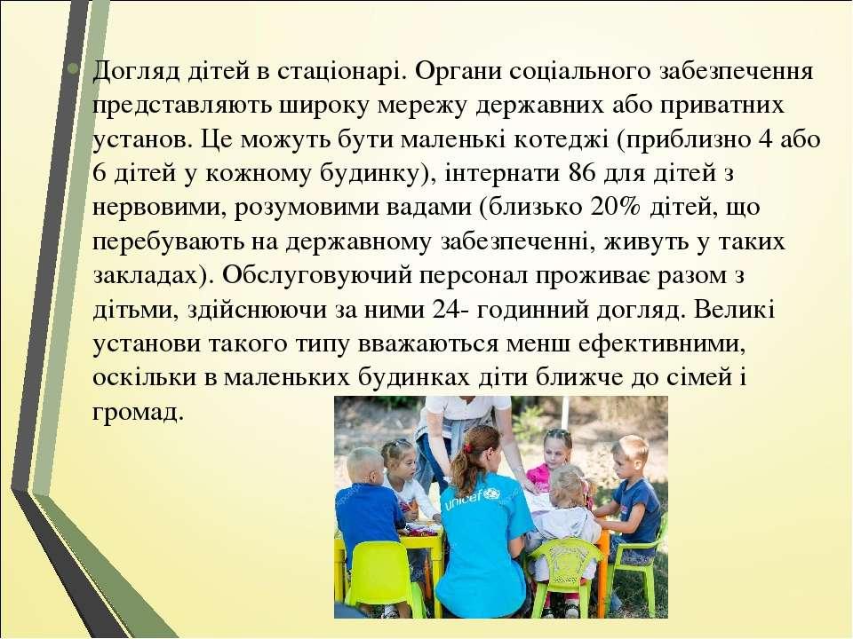 Догляд дітей в стаціонарі. Органи соціального забезпечення представляють широ...