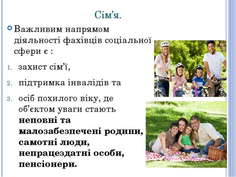 Сім'я. Важливим напрямом діяльності фахівців соціальної сфери є : захист сім'...