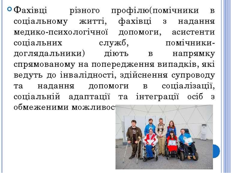 Фахівці різного профілю(помічники в соціальному житті, фахівці з надання меди...